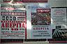 Ferry strike posters, Samos